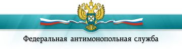 Федеральная антимонопольная служба РФ