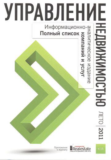 Гид Управление недвижимостью лето 2011 года