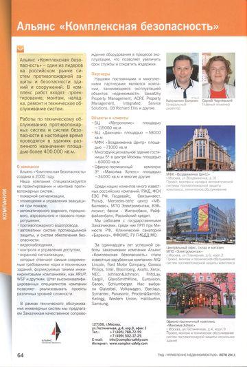 Рекламно-информационная статья о компании Альянс Комплексная безопасность