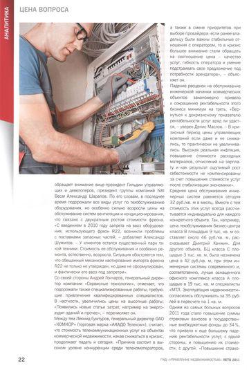Статья о техническом обслуживании зданий и инженерных систем Гид Управление недвижимостью