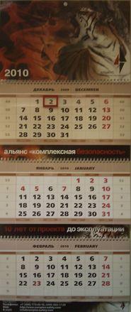 Календарь квартальник Альянс Комплексная безопасность на 2010 год