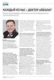 Интервью Болонина К.В. журналу БДИ по вопросам обслуживания систем безопасности 1 стр.