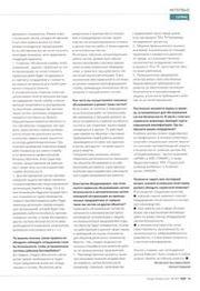 Интервью Болонина К.В. журналу БДИ по вопросам обслуживания систем безопасности 2 стр.