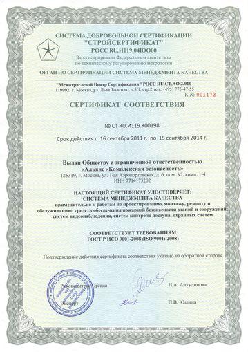 Сертификат ISO 9001 : 2008 компании Альянс Комплексная безопасность