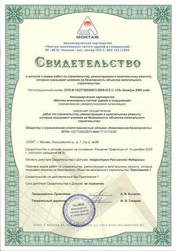 Допуск саморегулируемой организации на строительно-монтажные работы