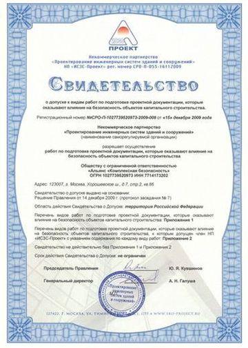 Допуск саморегулируемой организации на проектные работы в строительстве