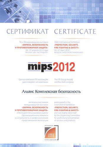 Сертификат участника MIPS 2012 компании Альянс