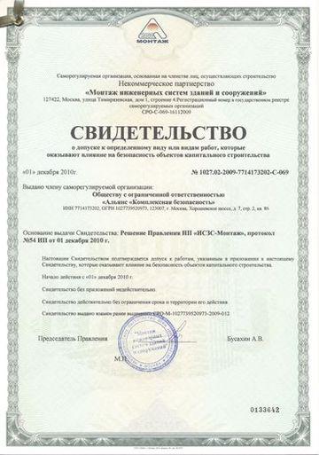 Допуск СРО ИСЗС-Монтаж к строительно-монтажным работам