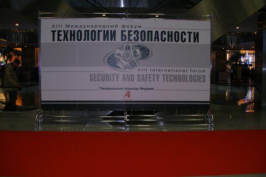 Выставка Технологии безопасности 2008