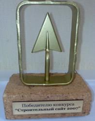 Приз за первое место в номинации Умный дом и системы безопасности конкурса сайтов