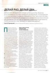 Статья Чернявского С.Б. по вопросу технического обслуживания систем безопасности стр.1