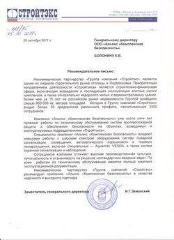 Рекомендательное письмо от группы компаний СТРОЙТЭКС