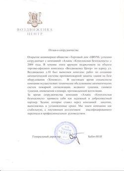 Отзыв о сотрудничестве от компании ОАО Торговый дом ЦВУМ (ВОЕНТОРГ)