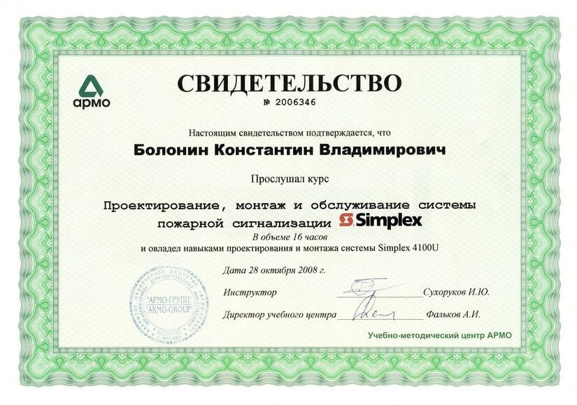 Сертификат Simplex   Альянс