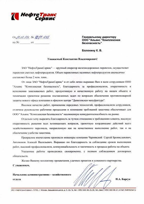 """Письмо от """"НефтеТрансСервис"""" - Отзывы о компании Альянс """"Комплексная безопасность"""""""
