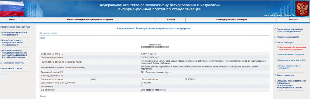 Приказ Росстандарта от 21.07.2020 №385-ст о сроках действия ГОСТ Р 57974-2017