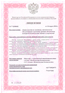 лицензия на осуществление деятельности по монтажу